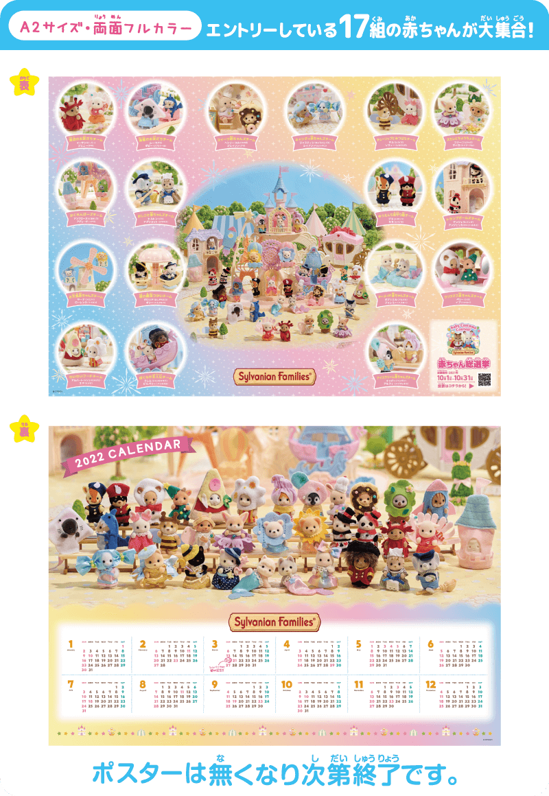 プレゼントのポスター:A2サイズ・両面フルカラー エントリーしている17組の赤ちゃんがあ大集合! ※ポスターがなくなり次第終了です。