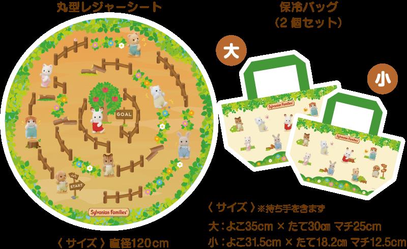 オリジナルピクニックセット(丸型レジャーシート・保冷バッグ(2個セット))