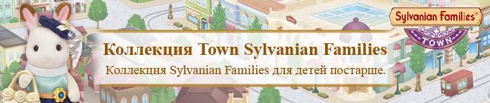 Коллекция Town Sylvanian Families