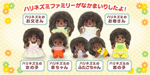 http://sylvanian-families.jp/catalog/img/top/2015_04/april2.jpg