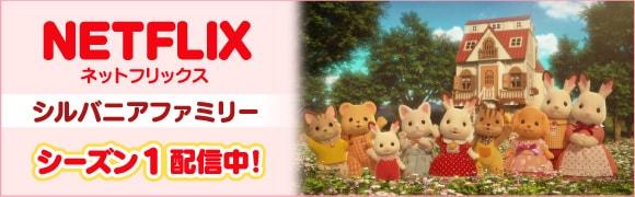 シルバニアファミリーのアニメ NETFLIXで11/1~放送スタート!