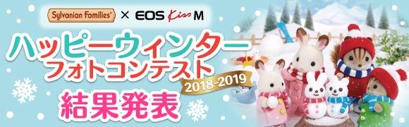 シルバニアファミリー×Canon EOS kiss M「ハッピーウィンターフォトコンテスト2018-2019」結果発表