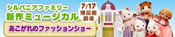 シルバニアファミリー新作ミュージカル 7/17博品館劇場 くわしくはこちら!